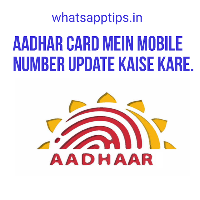 Aadhar card mein mobile number update kaise kare. mobile number update karne ke kya benefit hai.