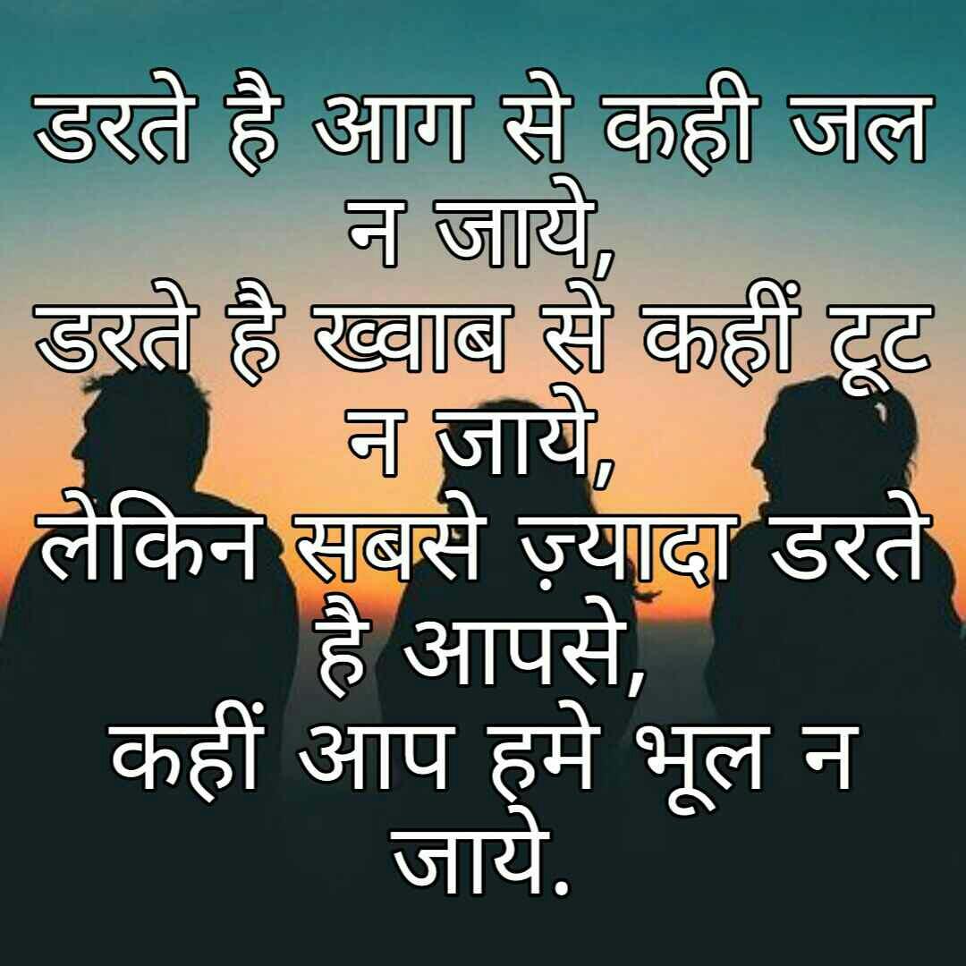 Dosti Shayari English