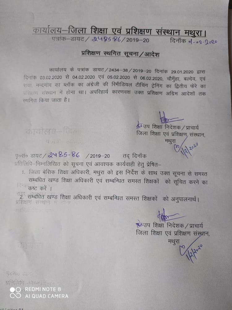 Mathura - इंगलिश उपचारात्मक टीचिंग प्रशिक्षण के स्थगन का आदेश जारी