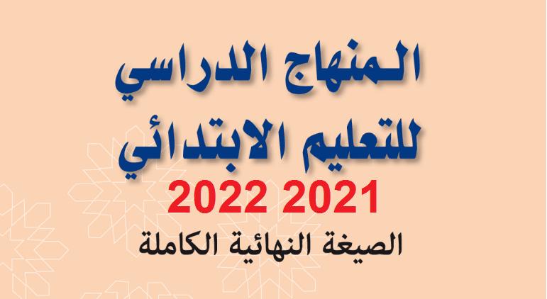 الدليل البيداغوجي 2021/2022