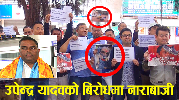 Protests against Upendra Yadav in Hong Kong