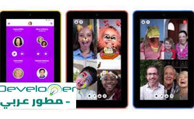 Messenger Kids - أفضل تطبيقات الاندرويد 2022