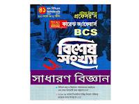 কারেন্ট অ্যাফেয়ার্স ৪১তম BCS বিশেষ সংখ্যা: সাধারণ বিজ্ঞান - PDF Download