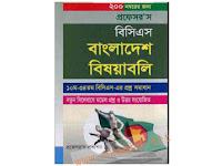 প্রফেসর'স বিসিএস বাংলাদেশ বিষয়াবলি - Full Book PDF Download