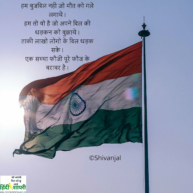 Army, desh, sena, hindi shayari, vatan, desh bhakti