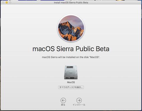 macOS Sierra  パブリックベータ