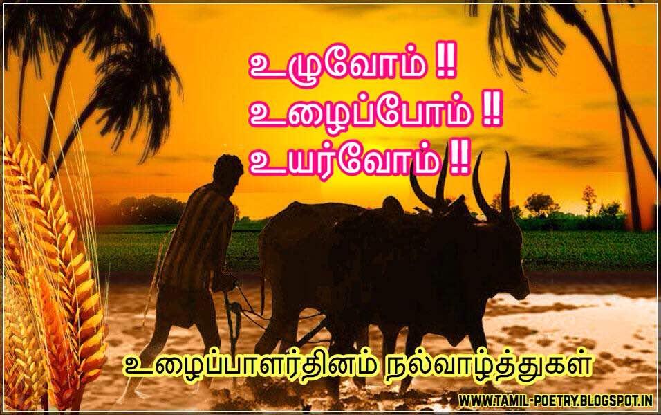 image: ulaipalar dhinam image [23]