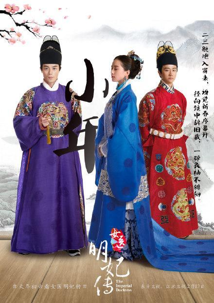Nữ Y Minh Phi Truyện (Lồng Tiếng) - The Imperial Doctress (2016)