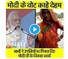 viral bihar : वोट मोदी के ना देम त तोहरा के देम चाची का ये वीडियो हुआ वायरल , प्रधानमंत्री मोदी मोतिहारी के रैली में बोल दिए बहुत बड़ी बात ,