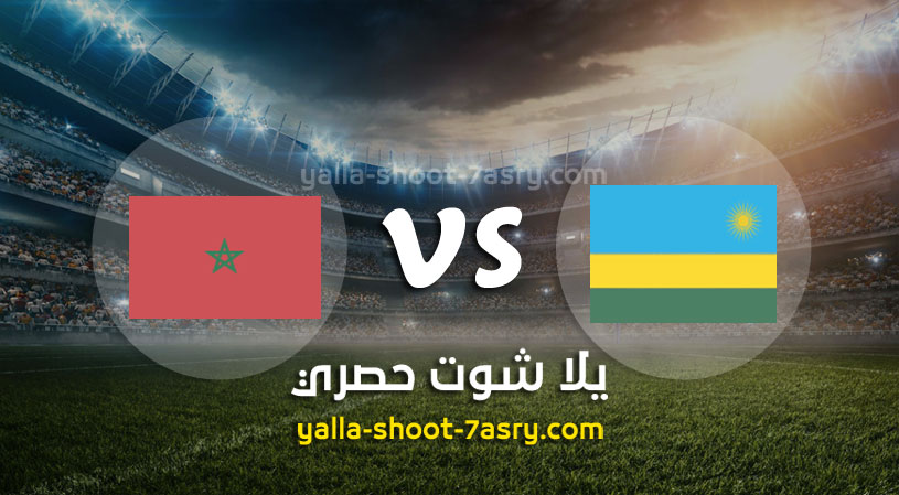 مباراة المغرب و رواندا