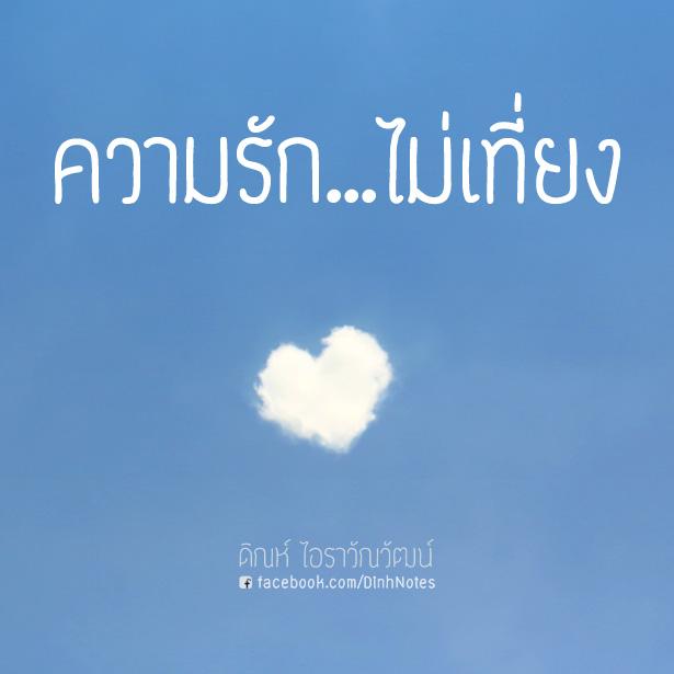 ความรักไม่เที่ยง