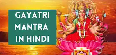 gayatri mantra in hindi with pdf