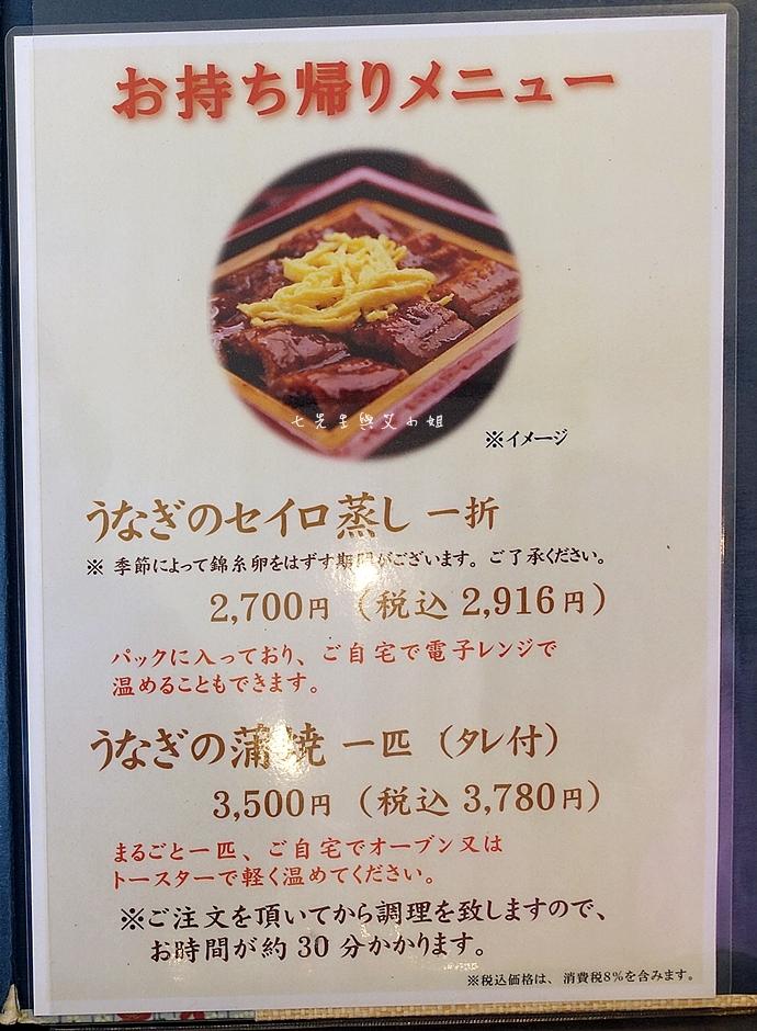 44日本九州自由行 日本威尼斯 柳川遊船  蒸籠鰻魚飯  みのう山荘-若竹屋酒造場