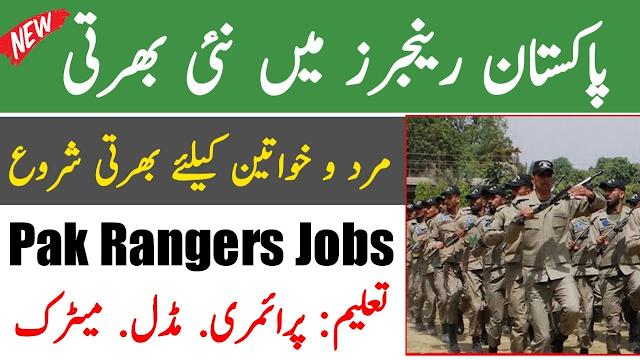 Pak Rangers Jobs 2021