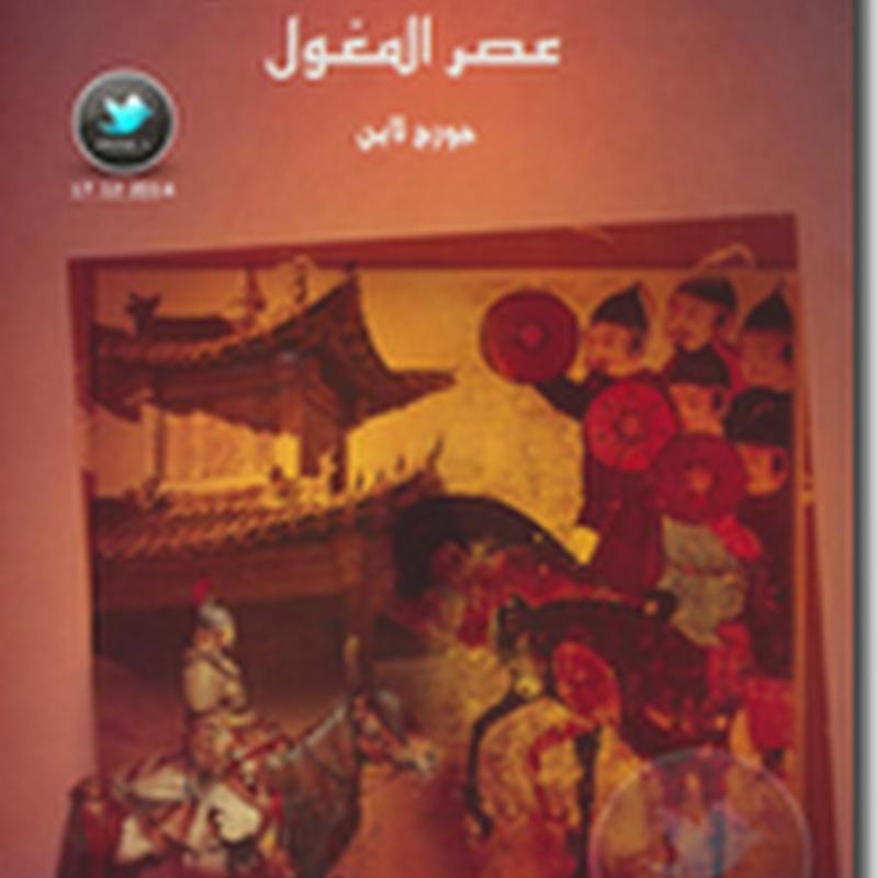 عصر المغول سلسلة الحياة اليومية عبر التاريخ لـ جورج لاين