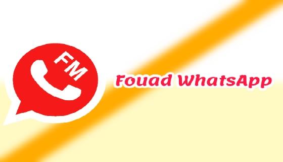 تعرف معنا على تطبيق واتساب فؤاد Fouad WhatsApp اخر اصدار 2021