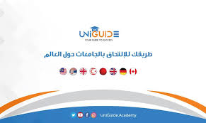 UniGuide for high school students