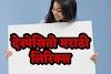 Despacito lyrics marathi | Recreated | For marathi singers | देस्पासितो मराठी लिरिक्स