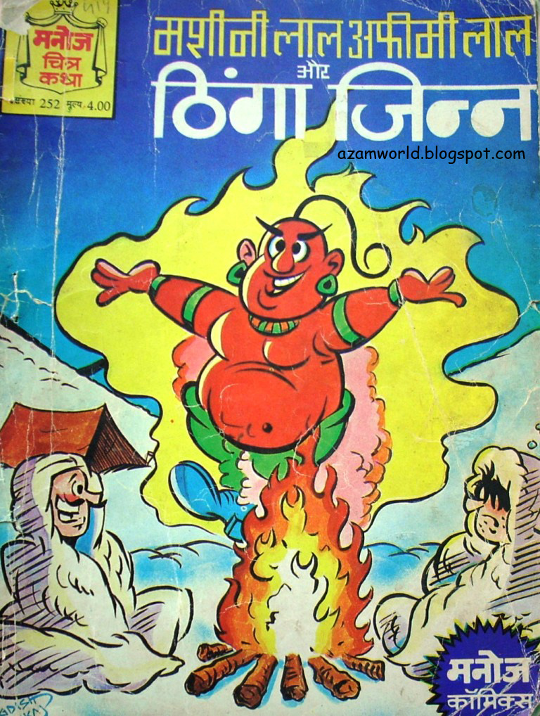 Raj Comics Pdf In Hindi download