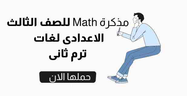 اقوى مذكرة Math للصف الثالث الاعدادى لغات ترم ثانى 2021