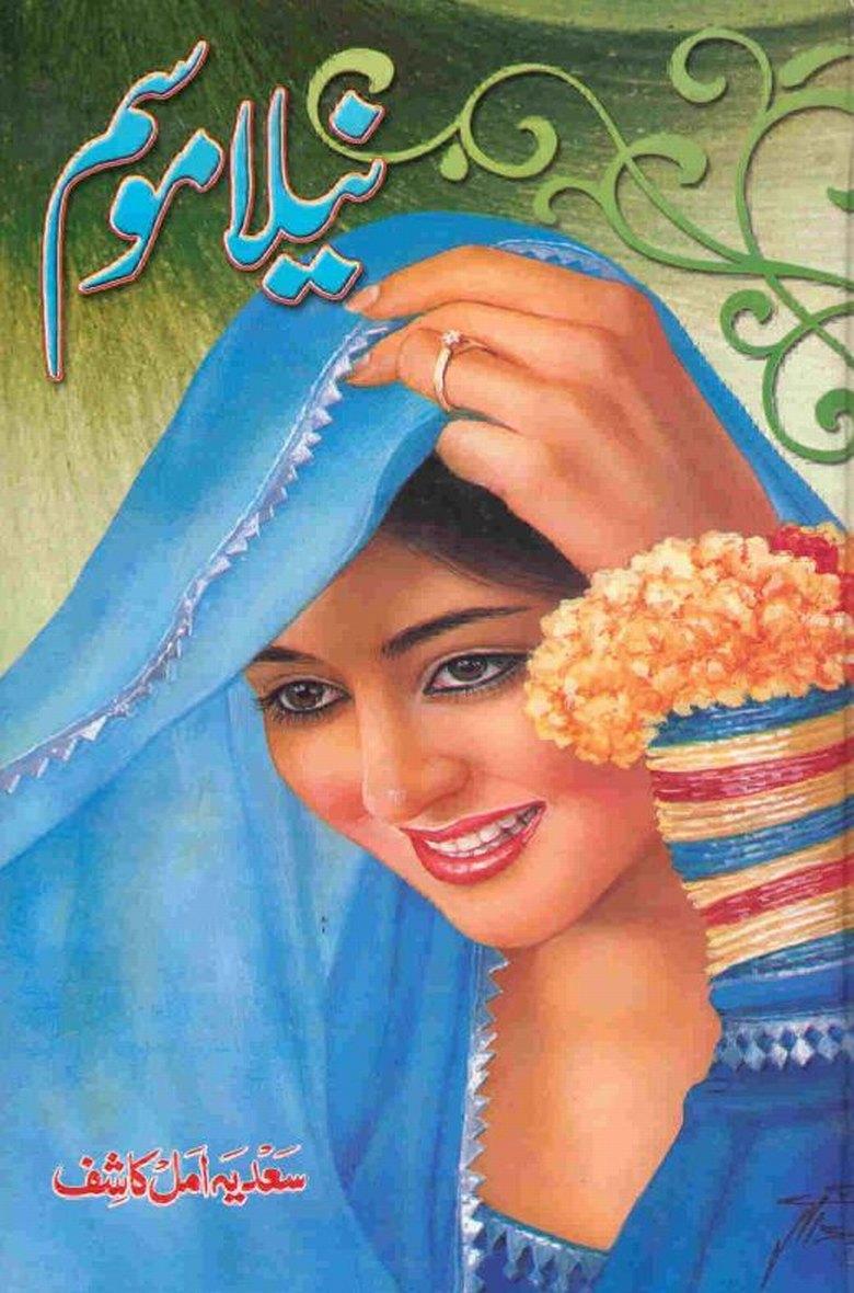 Neela Mausam Complete Novel By Sadia Amal Kashif