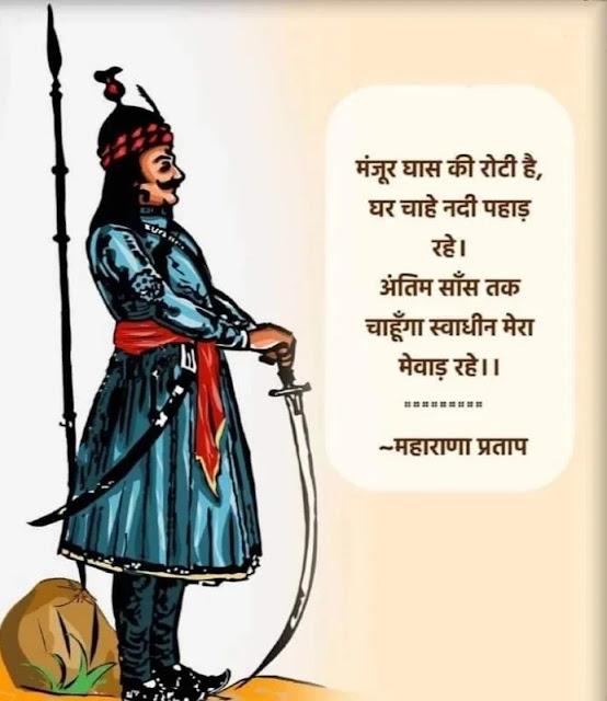 Maharana Pratap status photo