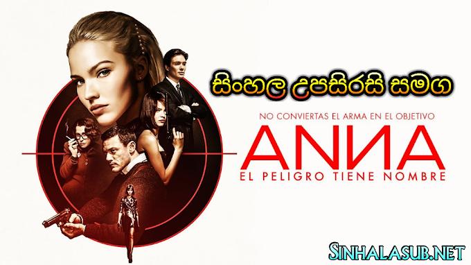 Anna (2019) Sinhala Subtitles | සිංහල උපසිරසි සමග | නිදහස වෙනුවෙන් රටවල් දෙකක් සමග සටන් කරන තරුණියකගේ කතාව [18+]