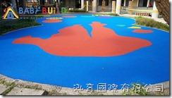 新北市三峽區龍埔國小 106年度遊戲區地墊修繕工程
