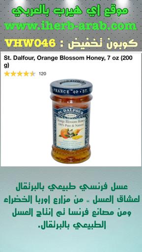 عسل فرنسي طبيعي بالبرتقال  St. Dalfour, Orange Blossom Honey, 7 oz (200 g)