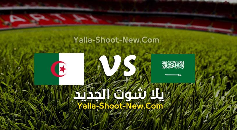 مباراة السعودية والجزائر