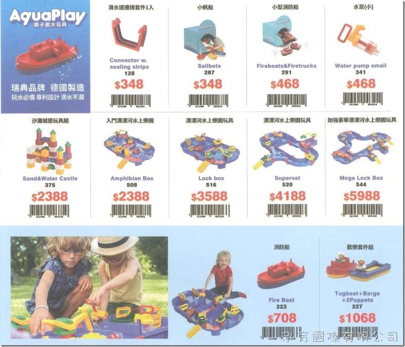 瑞典 Aquaplay 親子戲水玩具