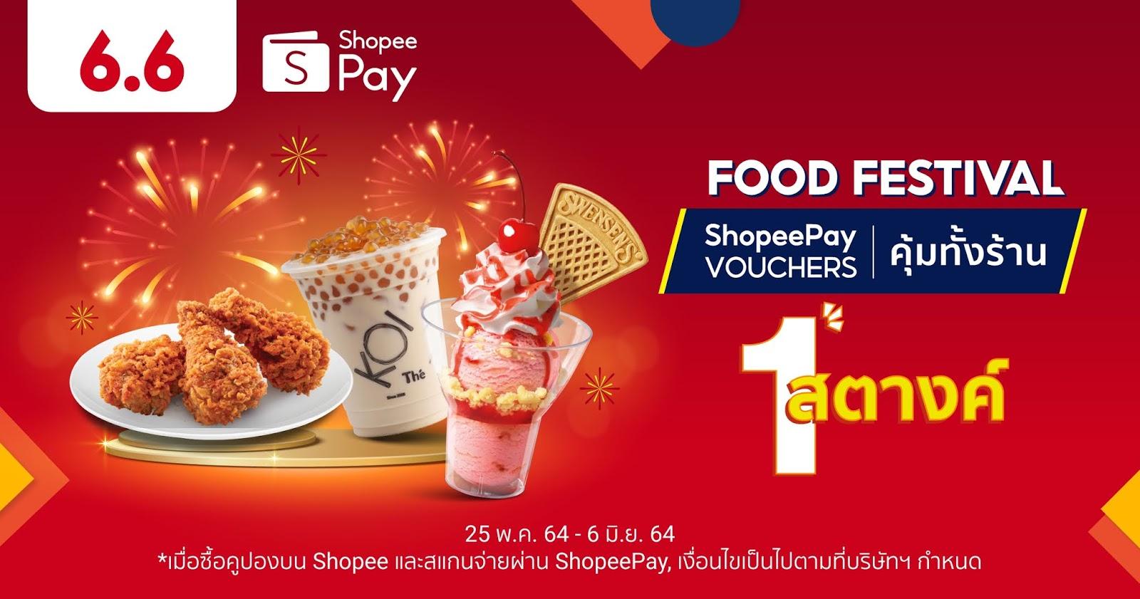 ยกทัพความอร่อย เอาใจสายกิน ShopeePay จับมือกว่า 10 ร้านแบรนด์ดังจัดแคมเปญ Food Festival รวมโปรอิ่มคุ้มในงบ 1 สตางค์