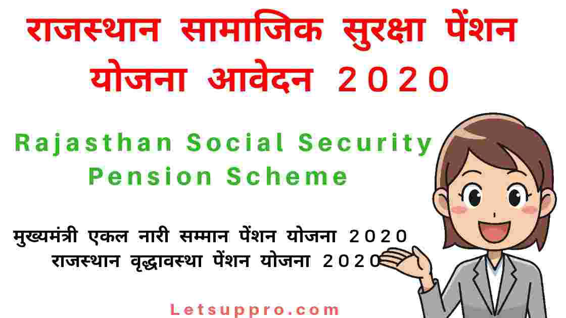Rajasthan Social Security Pension Scheme 2020