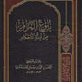 كتاب بلوغ المرام من أدلة الأحكام لابن حجر الغسقلاني