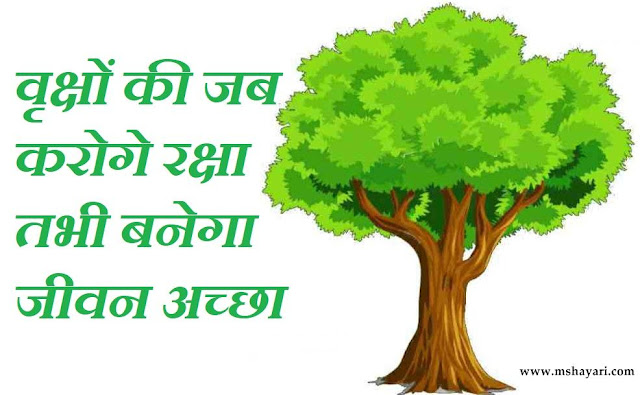51+Best Slogan On Save Trees In Hindi With Poster And Quotes