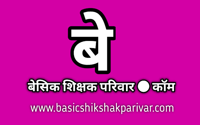 शिक्षक भर्ती में ऑनलाइन आवेदन की वेबसाइट जाने, सहायक अध्यापक भर्ती में आवेदन हेतु यहां पर क्लिक करें - 69000 shikshak bharti me online form ki website