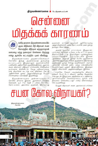 Rasi Palan from Kumudam Weekly for the Period December 14 to December21, 2015