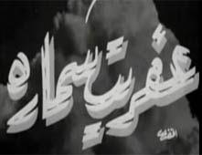 فيلم عفريت سماره