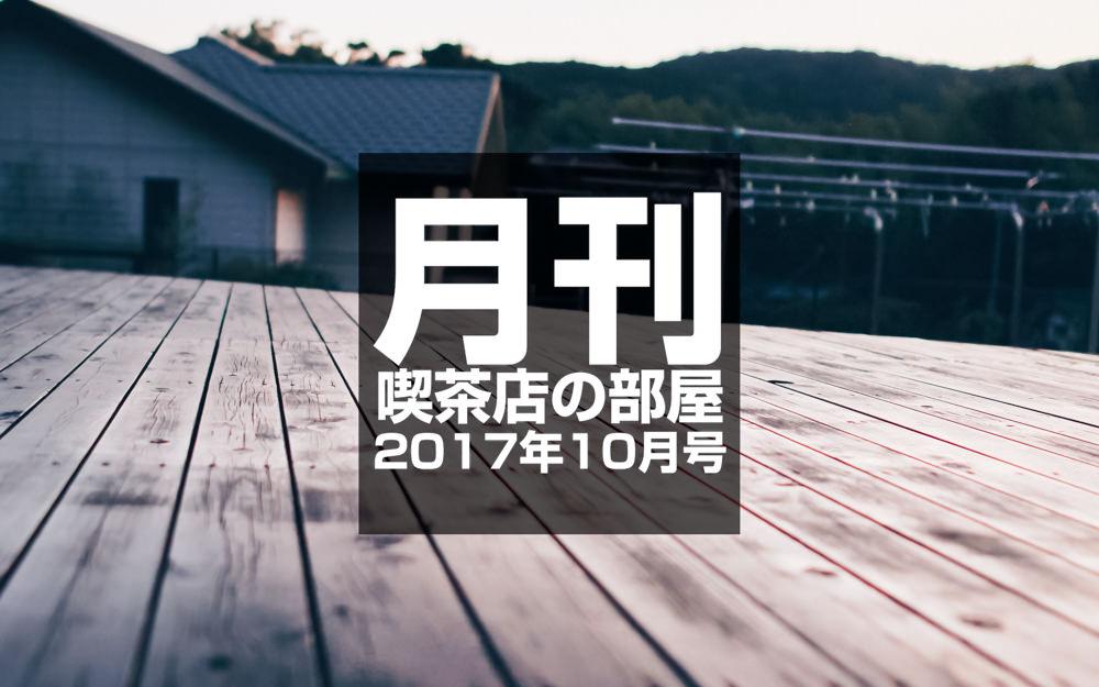 Gekkannkissatennnoheya201710gatsu