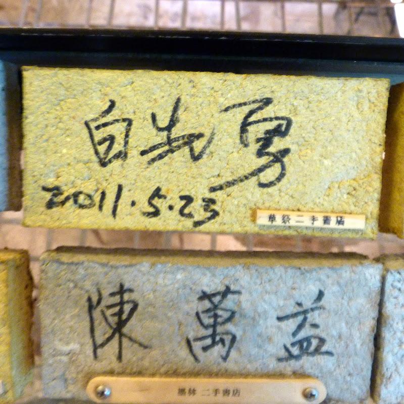 Au dessus,  Bai Xianyong L  auteur de Taipei ren, Les gens de Taipei