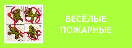 Пожарные игра СССР. Пожарники игра СССР. Весёлые пожарные настольная игра СССР, советская.
