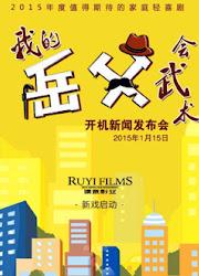 My Father-in-Law knows Wushu / Wo De Yue Fu Hui Wu Shu China Drama