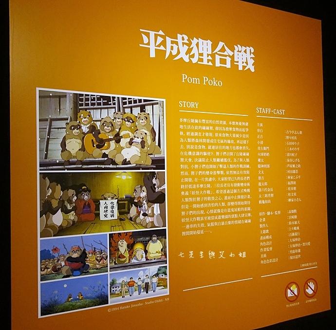 56 吉卜力的動畫世界特展