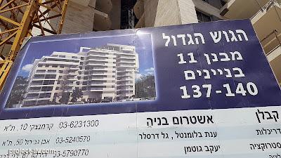 פרויקט אמיר גלבוע 7-9 / ישה חפץ 9-11