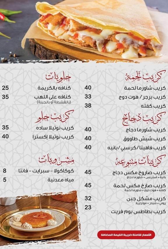 منيو ابو مازن السوري 4