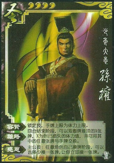 Sun Quan 5