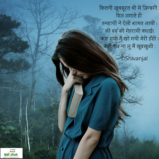 tanhayi, judayi, hindi shayari, shayari in hindi