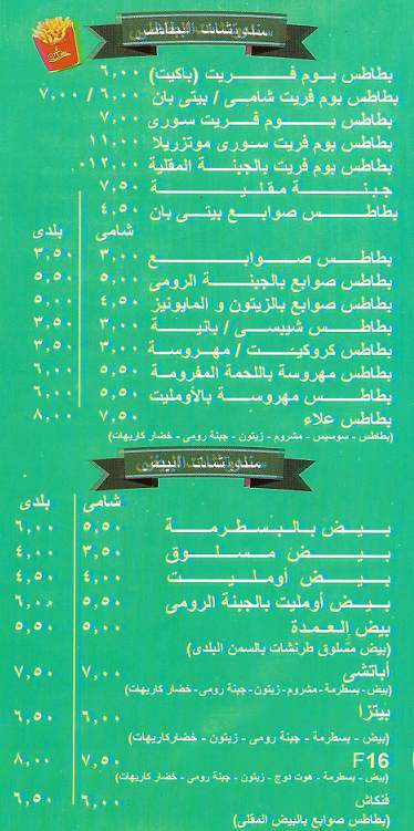 منيو مطعم علاء 2