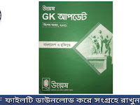 উন্মেষ GK আপডেট বিশেষ সংখ্যা ২০২১ - PDF Download