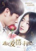 Lợi Tiên Sinh Bắt Gặp Tình Yêu (HTV3)